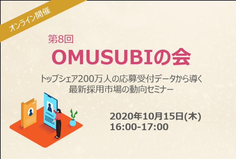 【終了】第8回 OMUSUBIの会を実施いたします。