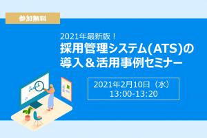 【終了】2021年最新版!採用管理システム(ATS)の導入&活用事例セミナー