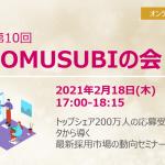 【2/18(木)】第10回 OMUSUBIの会を実施いたします