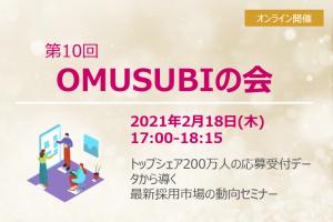 【終了】第10回 OMUSUBIの会を実施いたしました