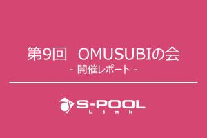 セミナー開催レポート:「第9回 OMUSUBIの会」を実施いたしました!
