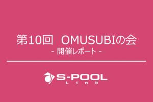 セミナー開催レポート:「第10回 OMUSUBIの会」を実施いたしました!