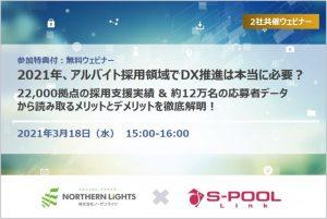 【3/18(木)開催】2021年のアルバイト採用領域のDX推進とは / (株)ノーザンライツ×(株)エスプールリンク