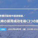 【4/9(金)開催】21年春の採用市場速報値、春以降の採用成功を導く3つの展望
