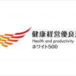 経済産業省が認定する「健康経営優良法人 2021(ホワイト 500)」に選定されました