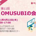 【4/22(木)開催】第11回 OMUSUBIの会を実施いたします