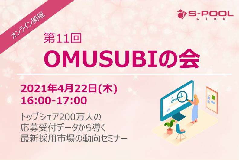 【終了】第11回 OMUSUBIの会を実施いたします