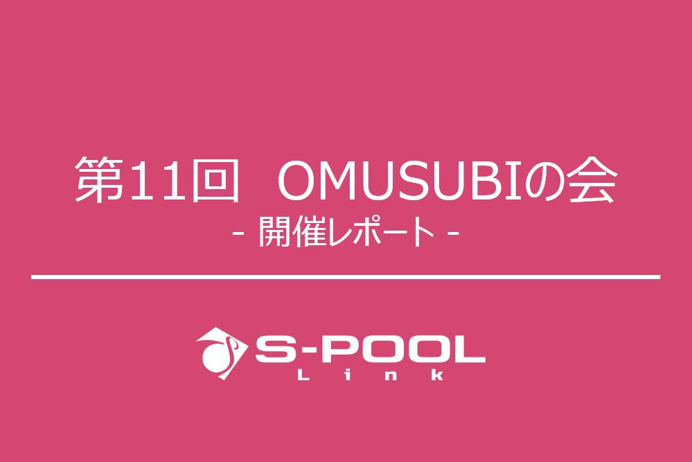 セミナー開催レポート:「第11回 OMUSUBIの会」を実施いたしました!